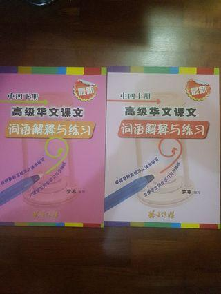 Higher Chinese Revision Exercise Book