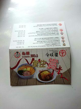 辛味屋 札幌拉麵 印花卡