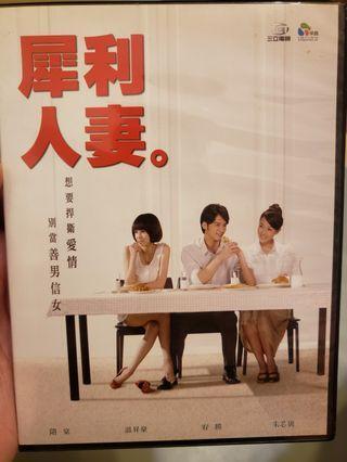 絕版 正版 經典台劇 犀利人妻 DVD BOX SET 隋棠 代表作
