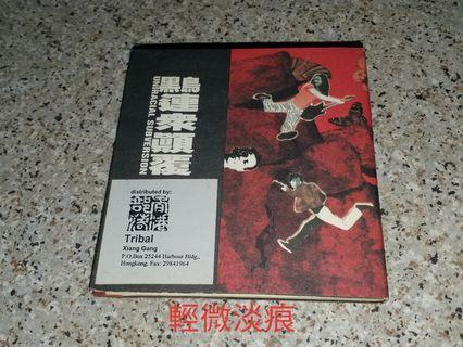 ( CD ) UNIRACIAL SUBVERSION 黑鳥   連衆顛覆