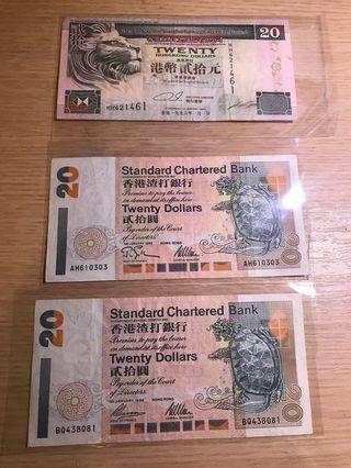 匯豐銀行及渣打銀行🏦199X-200X紙幣$20