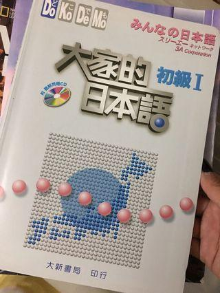 🚚 大家的日本語 附CD