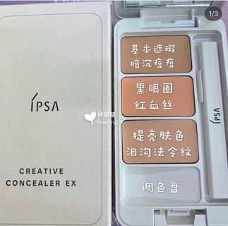 🇭🇰 Hong Kong 🇭🇰 香港代购 ✈ IPSA 三色遮瑕盘 遮瑕界权威