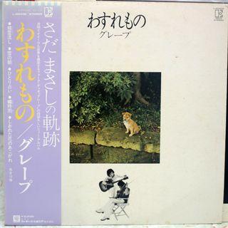 Grape 佐田雅志 吉田正美 わすれもの 黑膠唱片 LP