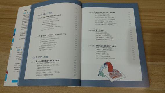 《新手建築師の教科書》 建築設計及監工技巧參考書