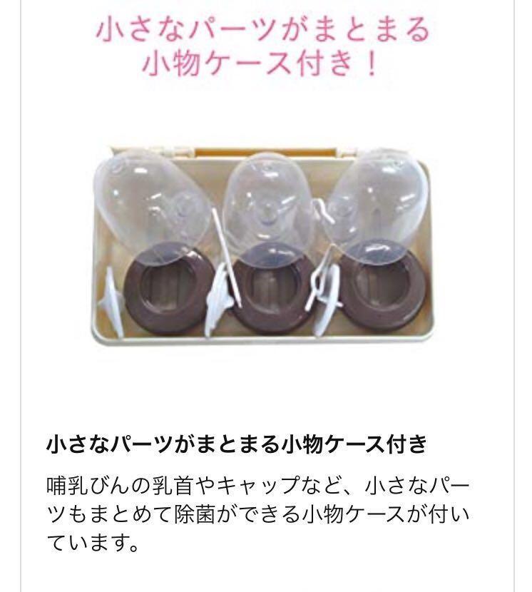 日本製 Combi 奶樽,用品微波爐消毒/存放容器