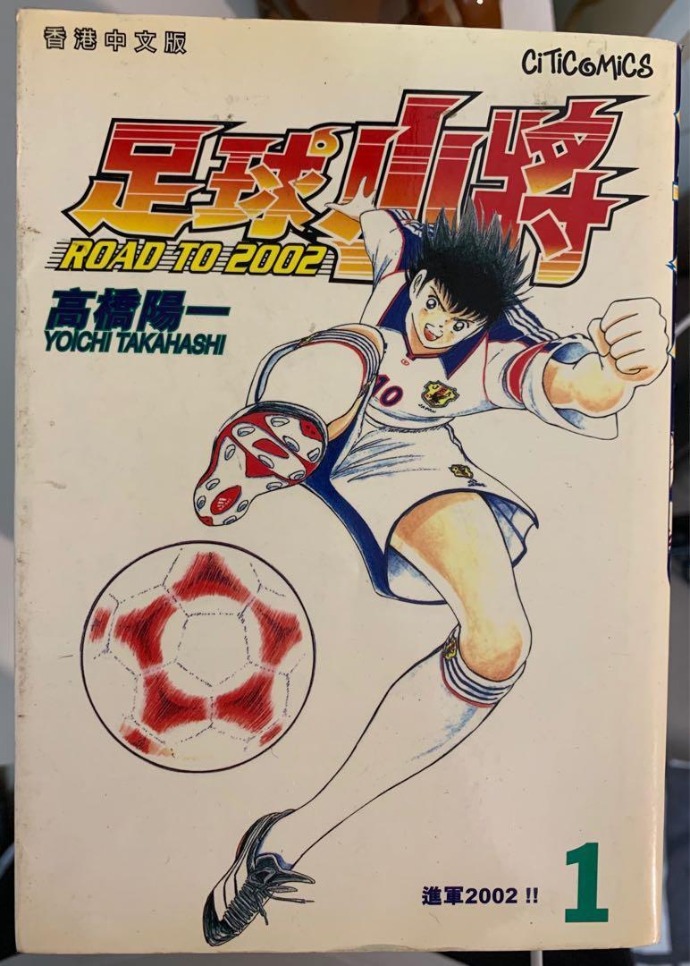 漫畫 Comics 足球小將 第1-15期