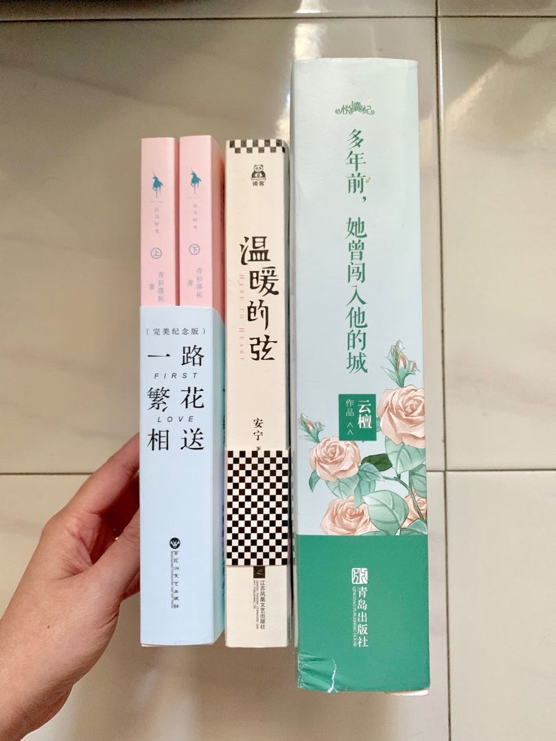 Chinese Novels/青春文学