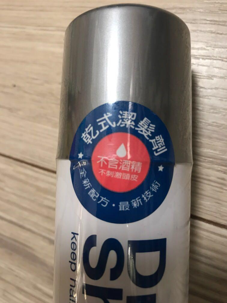 Dry Shampoo 六甲村 乾式洗髮劑 坐月必備 洗頭水 乾洗 大肚婆 孕婦 產後護理