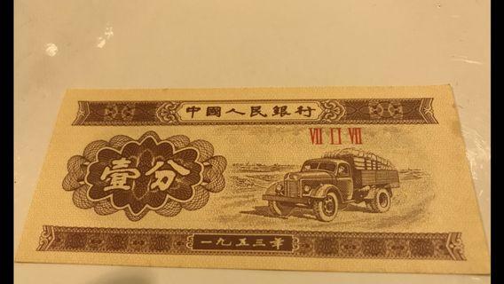 Chinese Renminbi 1-cent banknote