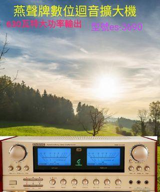燕聲數位迴音擴大機