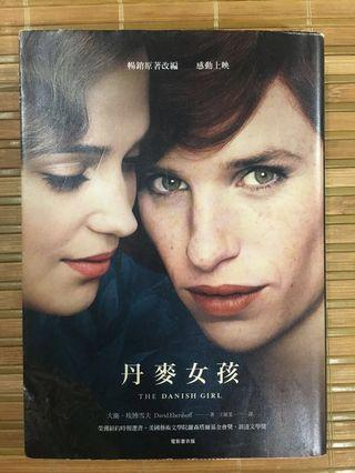 丹麥女孩 THE DANISH GIRL