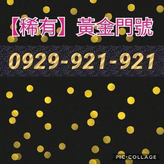 高雄出售 特別版 黃金門號 0929-921921
