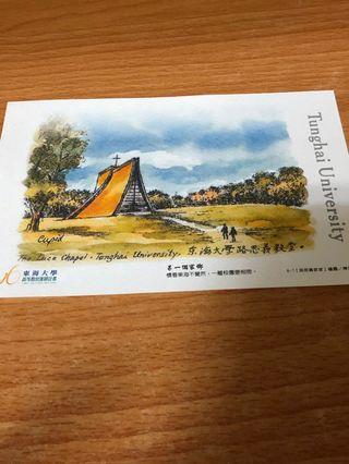 東海大學教堂明信片