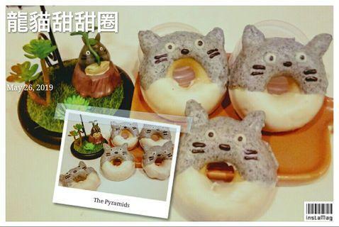 🚚 【五十六巷•刺蝟】龍貓甜甜圈雞蛋糕