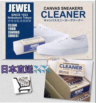 <JEWEL> 擦鞋膠 Canvas Sneakers Cleaner