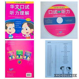 🚚 Chinese Language Oral & Listening Comprehension Elementary Level