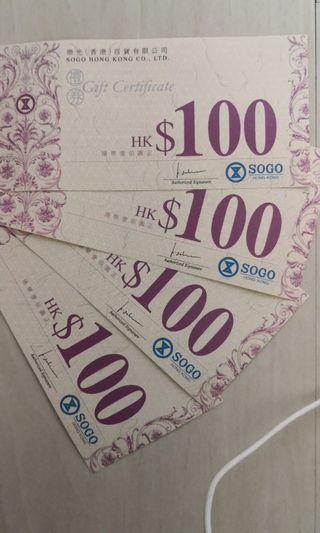 SOGO $100禮券