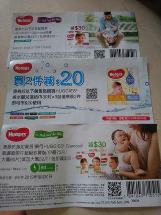 Huggies Coupon 全要15