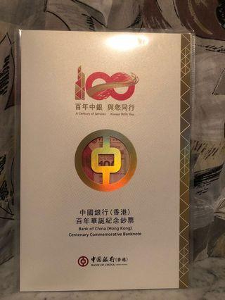 全新中銀百年紀念鈔三連張 Bank Of China BOC 100th Anniversary Currency