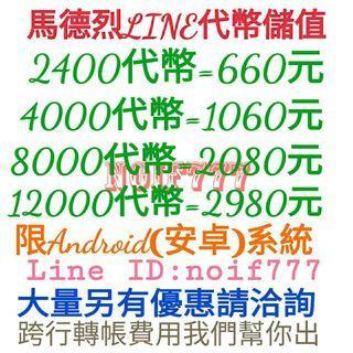 【代購】Line 代幣儲值