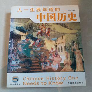 人一生要知道的 中國歷史 世界歷史