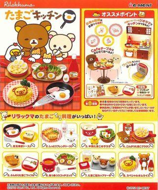 Re-ment 食玩 鬆弛熊 雞蛋廚房 Rilakkuma Egg Kitchen