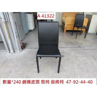 A41322 外銷庫存 餐椅 麻將椅 ~ 咖啡椅 書桌椅 約談椅 閱讀椅 化妝椅 餐廳椅 回收辦公設備 聯合二手倉庫