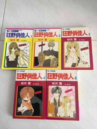 🚚 狂野消佳人 Chinese Shoujo Manga