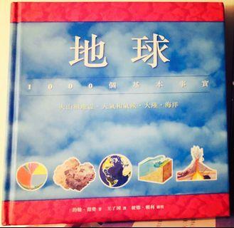 中文課外書籍_地球