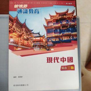 新視野 通識教育 LS 現代中國 M3 單元三