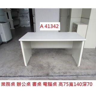 A41342 140 辦公桌 電腦桌 書桌 ~ 補習班課桌 書桌 安親班課桌 課桌 辦公桌 回收二手傢俱 聯合二手倉庫