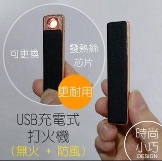 usb充電式防風火機(可換芯)