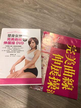 🚚 塑身女王完美曲線伸展操DVD