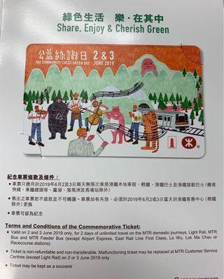 港鐵成人全日通(2019年6月2及3日適用)2日無限乘搭車票