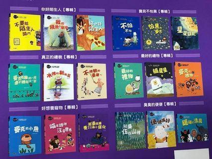 台灣繪本/晚安寶貝故事繪本系列~全套18本~原價$1260,預購優惠460