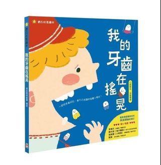 寶貝成長繪本(共四本)我的牙齒在搖晃 ☘️媽媽我從哪裡來 ☘️我的頭腦最強大☘️我帶米粒去旅行~台灣代購預購中