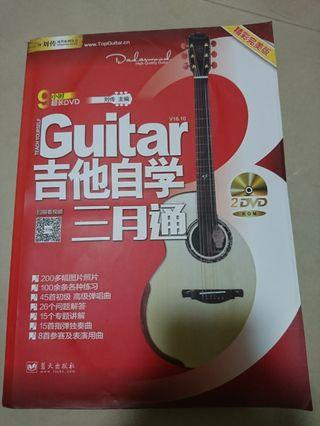 Guitar吉他自學三月通