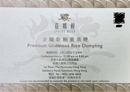 半島酒店嘉麟樓金腿乾鮑(30頭)裹蒸粽 Peninsula Hotel Spring Moon abalone rice dumpling