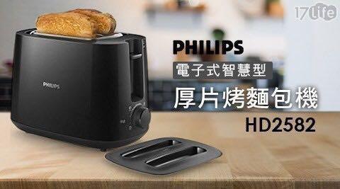 PHILIPS 智慧多功能烤麵包機 (全新)(購買再送好禮二選一)