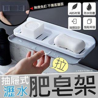 🚚 抽屜式瀝水肥皂架