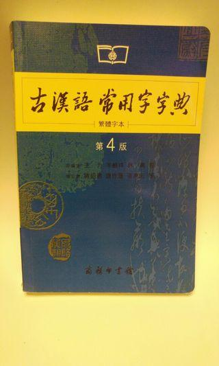 #newbieMay19 古漢語常用字字典