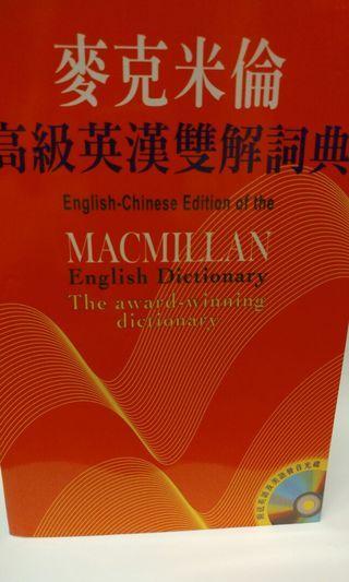 #newbieMay19 高級英漢雙解詞典