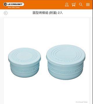 Le Creuset 矽膠烤模 食物盒