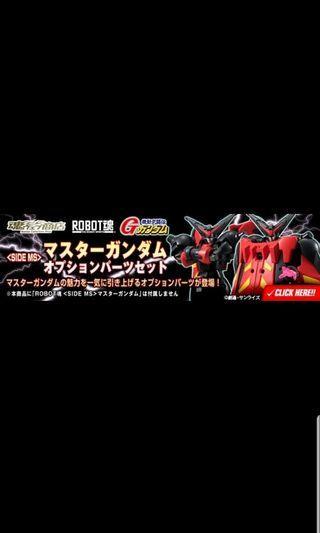 已開 日版 魂 限定 Robot Spirits G 高達 Master Gundam 連 Option parts
