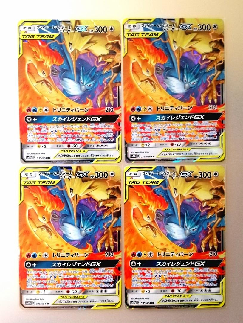 Legendary Birds GX Japanese Pokemon Cards, Toys & Games