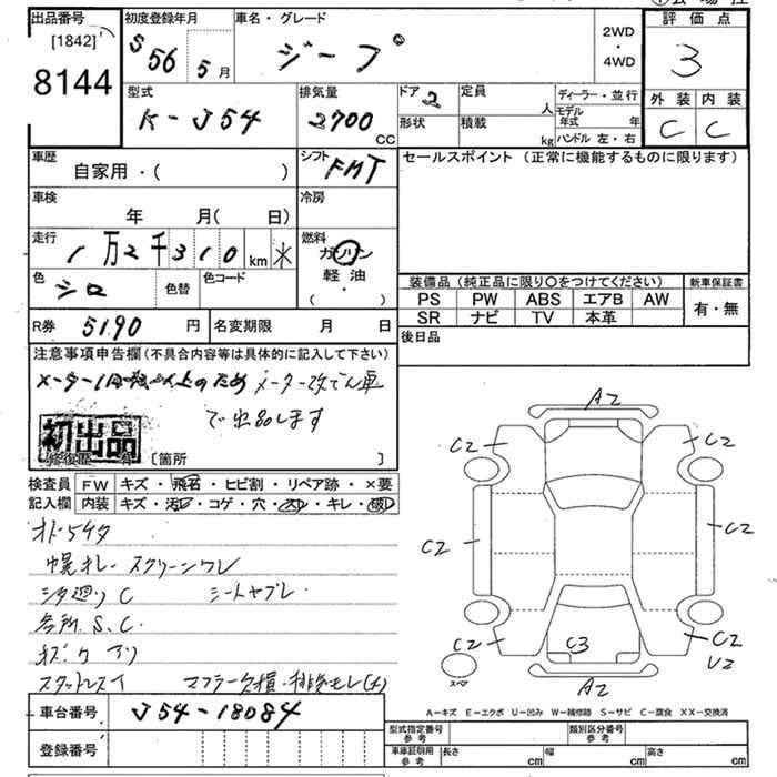 MITSUBISHI JEEP 1981