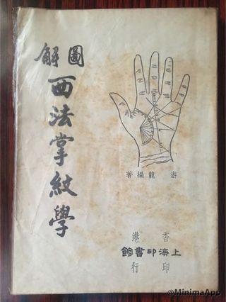 圖解西法掌紋學(67年10月港版)