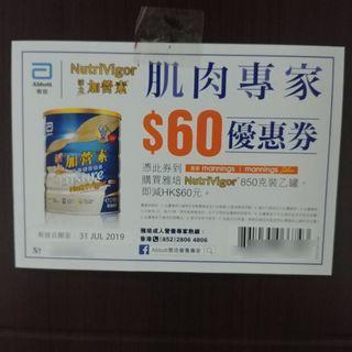 雅培活力加營素850克 $60優惠券