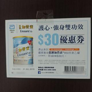 雅培低糖加營素850g $30優惠券